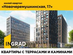 Квартал бизнес-класса от 9,3 млн. М. Академическая Престижная локация